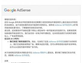 Google AdSense出现网页级违规的处理方法!