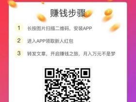 快分网——随手旗下转发赚钱平台