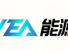 IEA能源火爆来袭