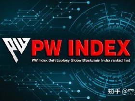 PW index10亿美金生态.如何借助PW index赚取更多财富