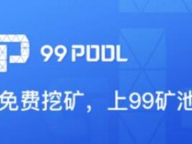 99Pool矿池社区 永久免费挖矿