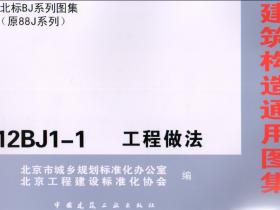 12BJ1-1工程做法(清晰版).pdf免费分享