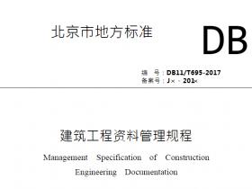 DB11T-695-2017建筑工程资料管理规程