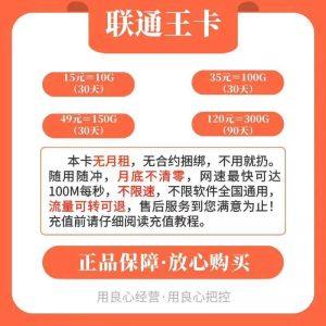 《5G无限流量卡兼使用流量卡的好处!【不看后悔!】》
