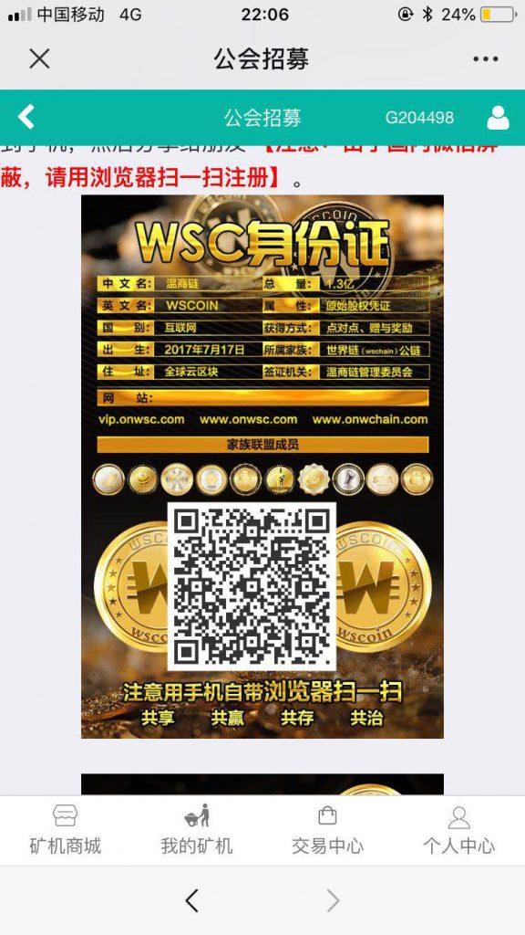 温商链(WSC)大爆发今天又涨了22美元$一个币