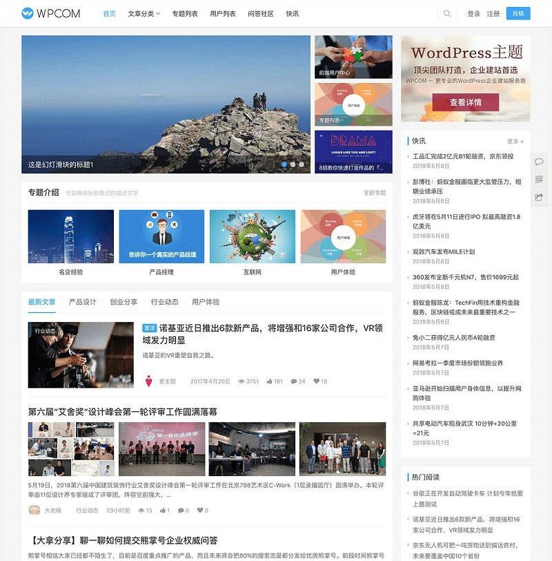 WordPress自媒体主题justnews5.2.3免费分享~~