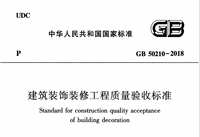 GB502102018建筑装饰装修工程质量验收标准.pdf